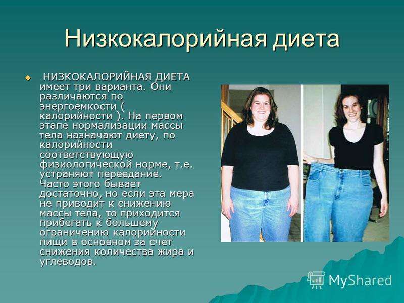 Низкокалорийная диета НИЗКОКАЛОРИЙНАЯ ДИЕТА имеет три варианта. Они различаются по энергоемкости ( калорийности ). На первом этапе нормализации массы тела назначают диету, по калорийности соответствующую физиологической норме, т.е. устраняют переедан