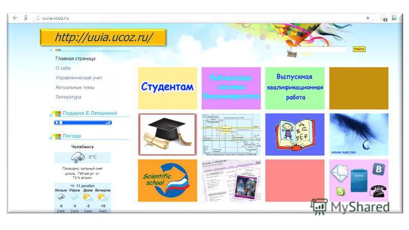 http://uuia.ucoz.ru/
