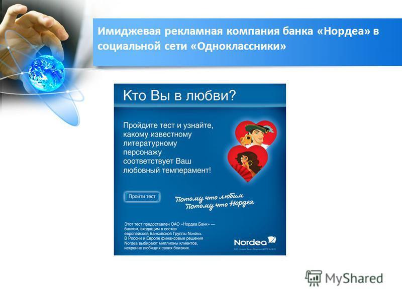 Имиджевая рекламная компания банка «Нордеа» в социальной сети «Одноклассники»