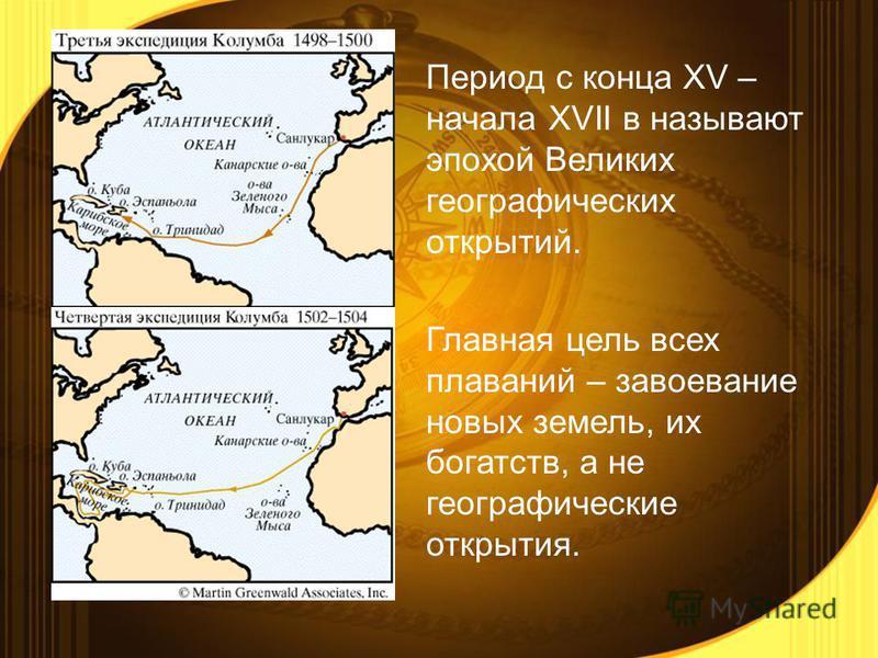 Период с конца XV – начала XVII в называют эпохой Великих географических открытий. Главная цель всех плаваний – завоевание новых земель, их богатств, а не географические открытия.