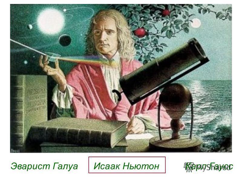 4. Английский математик, механик, астроном и физик. Этот ученый родился в Англии (в поместье Вулсторп в графстве Линкольншир) в семье фермера. Его мать была образованной женщиной, что в те времена было явлением довольно редким. Отец умер сразу же пос