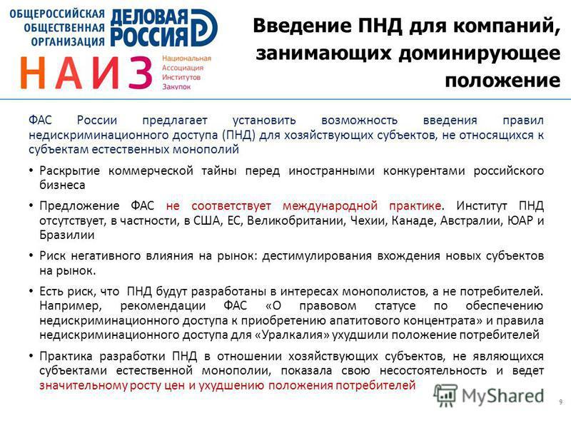 9 Введение ПНД для компаний, занимающих доминирующее положение ФАС России предлагает установить возможность введения правил недискриминационного доступа (ПНД) для хозяйствующих субъектов, не относящихся к субъектам естественных монополий Раскрытие ко