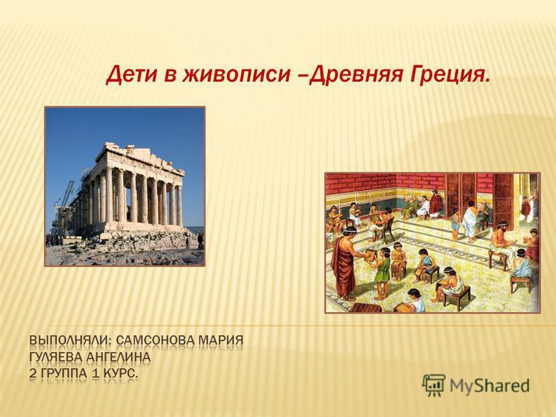Дети в живописи –Древняя Греция.