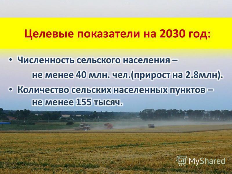 Целевые показатели на 2030 год: