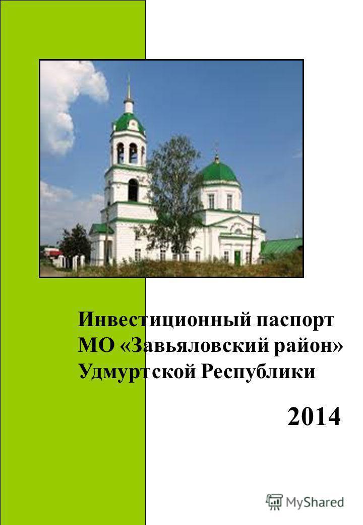 Инвестиционный паспорт МО «Завьяловский район» Удмуртской Республики 2014
