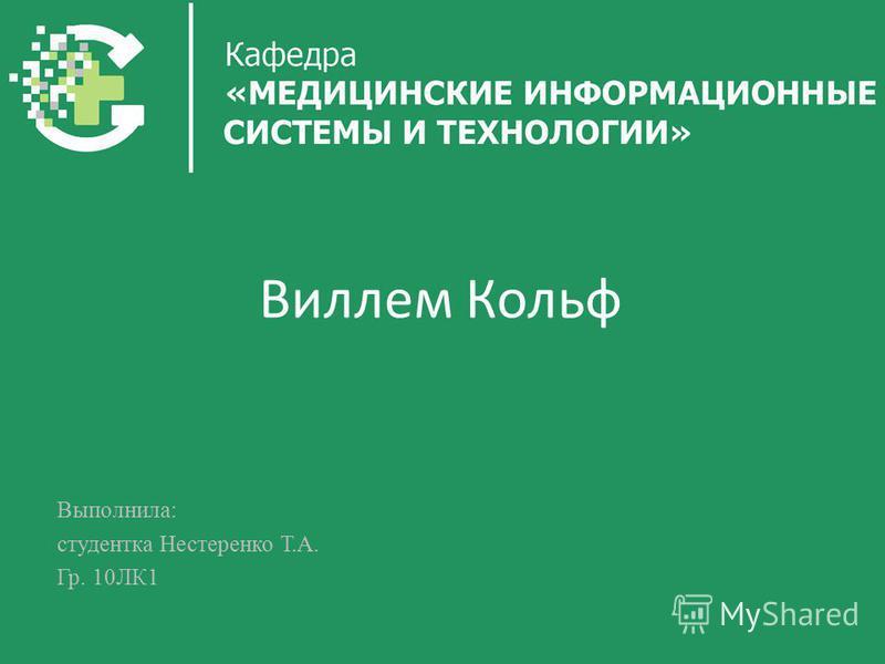 Виллем Кольф Выполнила: студентка Нестеренко Т.А. Гр. 10ЛК1