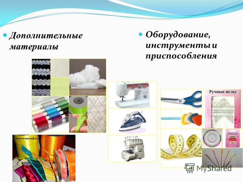 Дополнительные материалы Оборудование, инструменты и приспособления
