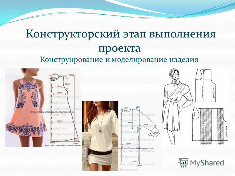 Конструкторский этап выполнения проекта Конструирование и моделирование изделия