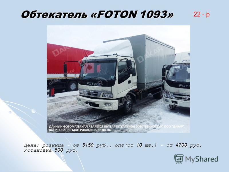 Обтекатель «FOTON 1093» 22 - р Цена: розница – от 5150 руб., опт(от 10 шт.) – от 4700 руб. Установка 500 руб.