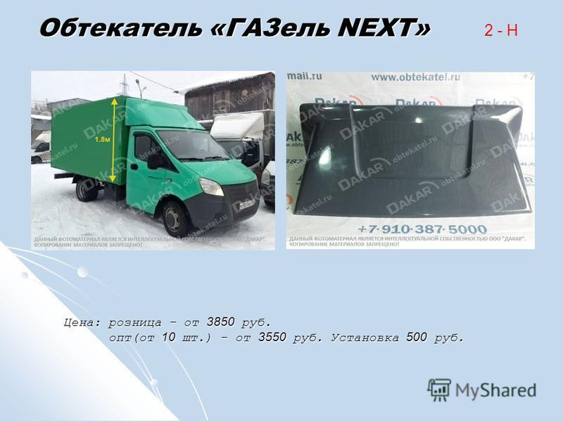 Обтекатель «ГАЗель NEXT» 2 - Н Цена: розница – от 3850 руб. опт(от 10 шт.) – от 3550 руб. Установка 500 руб. опт(от 10 шт.) – от 3550 руб. Установка 500 руб.