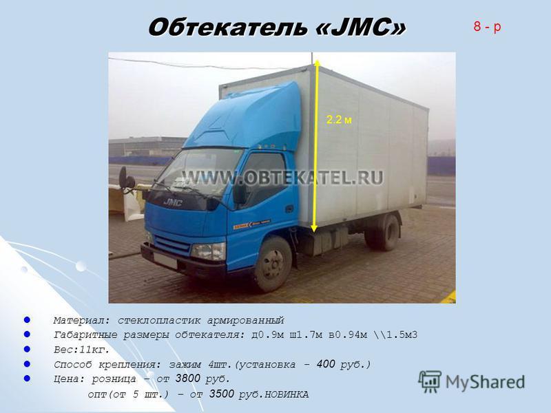 Обтекатель «JMC» Материал: стеклопластик армированный Габаритные размеры обтекателя: д 0.9 м ш 1.7 м в 0.94 м \\1.5 м 3 Вес:11 кг. Способ крепления: зажим 4 шт.(установка - 400 руб.) Цена: розница – от 3800 руб. опт(от 5 шт.) – от 3500 руб.НОВИНКА 8