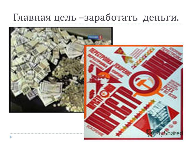 Главная цель – заработать деньги.