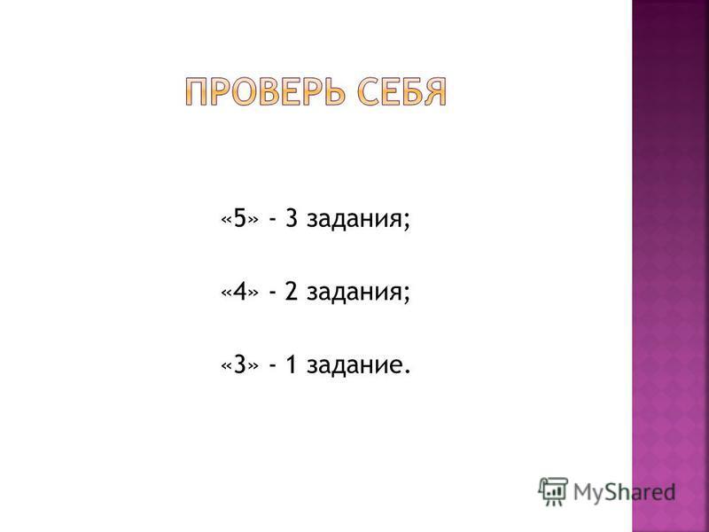 «5» - 3 задания; «4» - 2 задания; «3» - 1 задание.