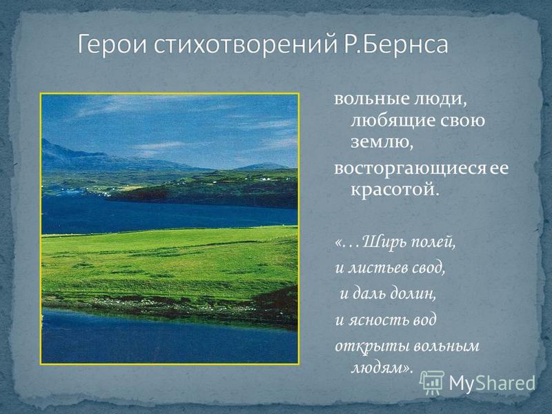 вольные люди, любящие свою землю, восторгающиеся ее красотой. «…Ширь полей, и листьев свод, и даль долин, и ясность вод открыты вольным людям».