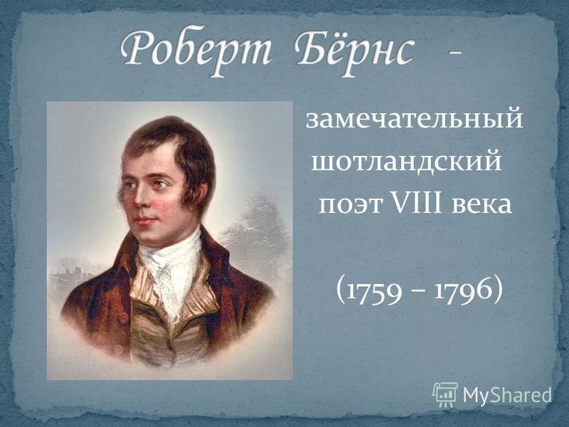 замечательный шотландский поэт VIII века (1759 – 1796)