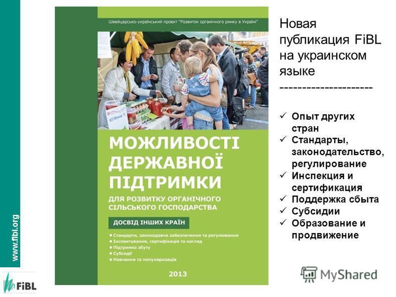 www.fibl.org Новая публикация FiBL на украинском языке --------------------- Опыт других стран Стандарты, законодательство, регулирование Инспекция и сертификация Поддержка сбыта Субсидии Образование и продвижение