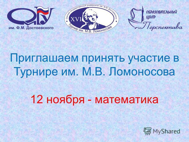 Приглашаем принять участие в Турнире им. М.В. Ломоносова 12 ноября - математика