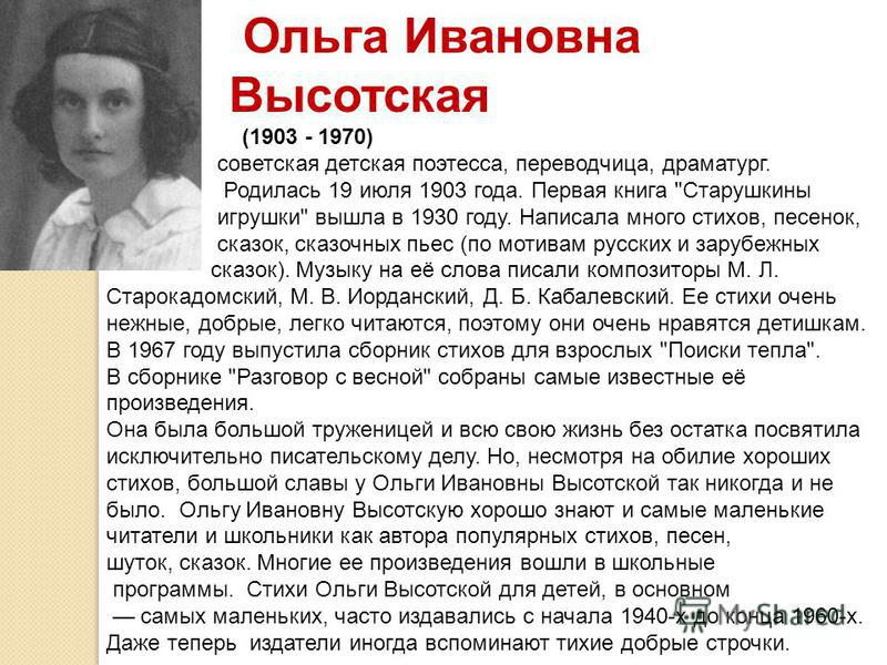 Ольга Ивановна Высотская (1903 - 1970) советская детская поэтесса, переводчица, драматург. Родилась 19 июля 1903 года. Первая книга