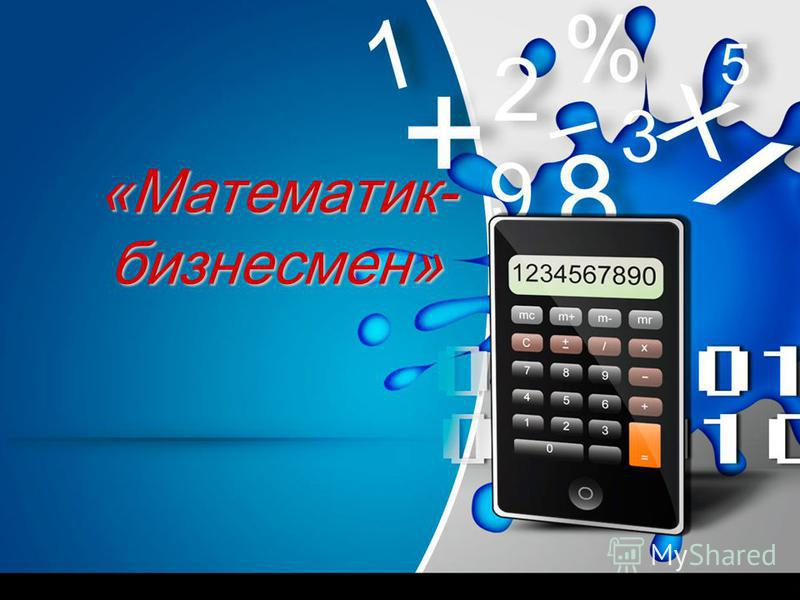 «Математик- бизнесмен»