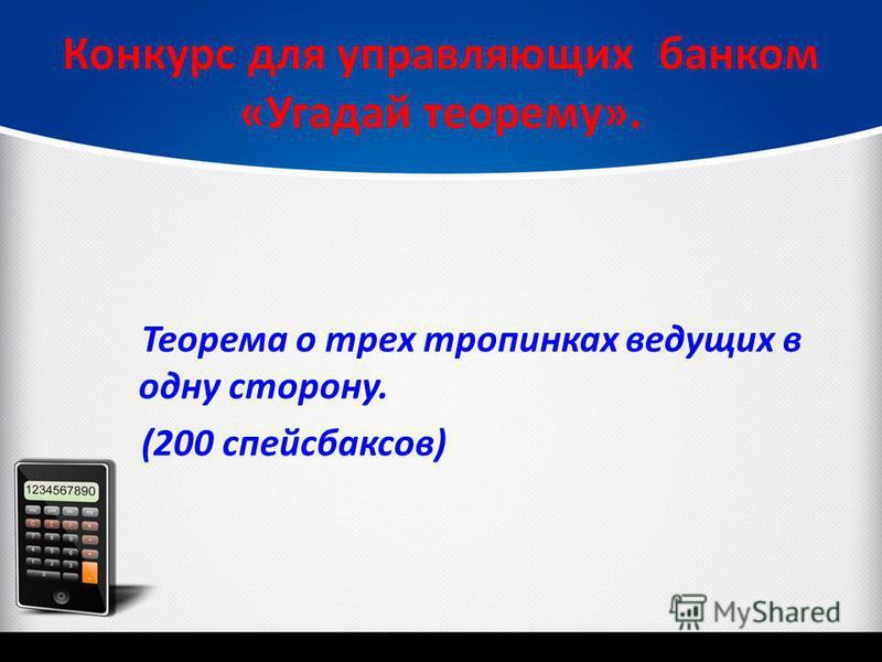 Конкурс для управляющих банком «Угадай теорему». Теорема о трех тропинках ведущих в одну сторону. (200 спейсбаксов)
