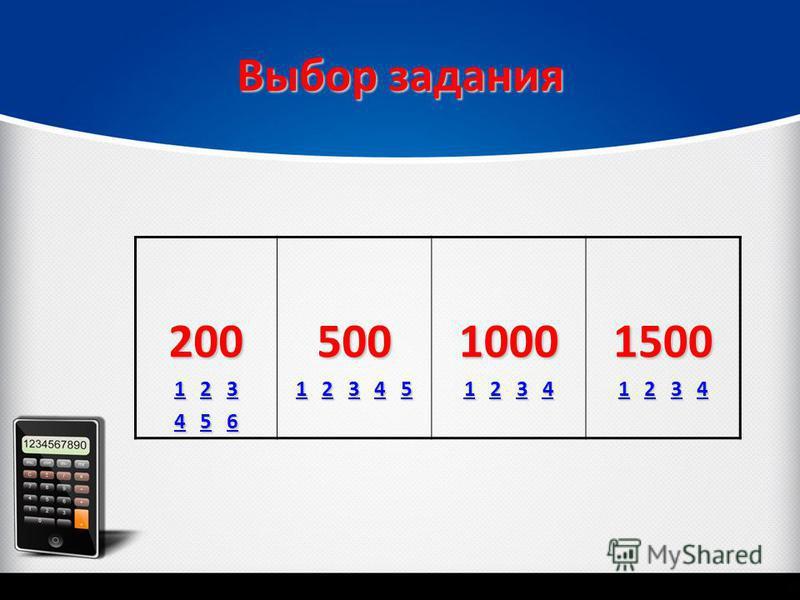 Выбор задания 200 11 2 3 23 123 44 5 6 56 456 500 11 2 3 4 5 2345 12345 1000 11 2 3 4 234 1234 1500 11 2 3 4 234 1234