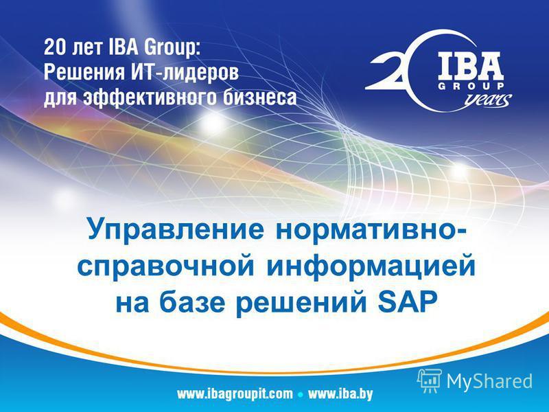 Управление нормативно- справочной информацией на базе решений SAP