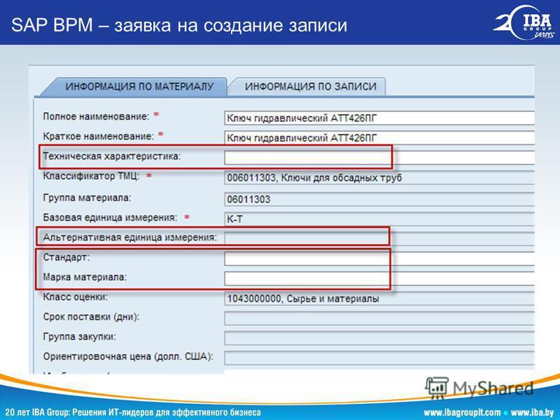 SAP BPM – заявка на создание записи