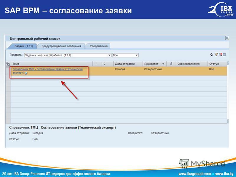 SAP BPM – согласование заявки