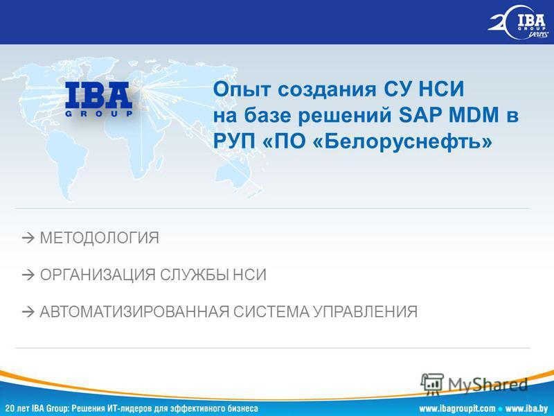 МЕТОДОЛОГИЯ ОРГАНИЗАЦИЯ СЛУЖБЫ НСИ АВТОМАТИЗИРОВАННАЯ СИСТЕМА УПРАВЛЕНИЯ Опыт создания СУ НСИ на базе решений SAP MDM в РУП «ПО «Белоруснефть»