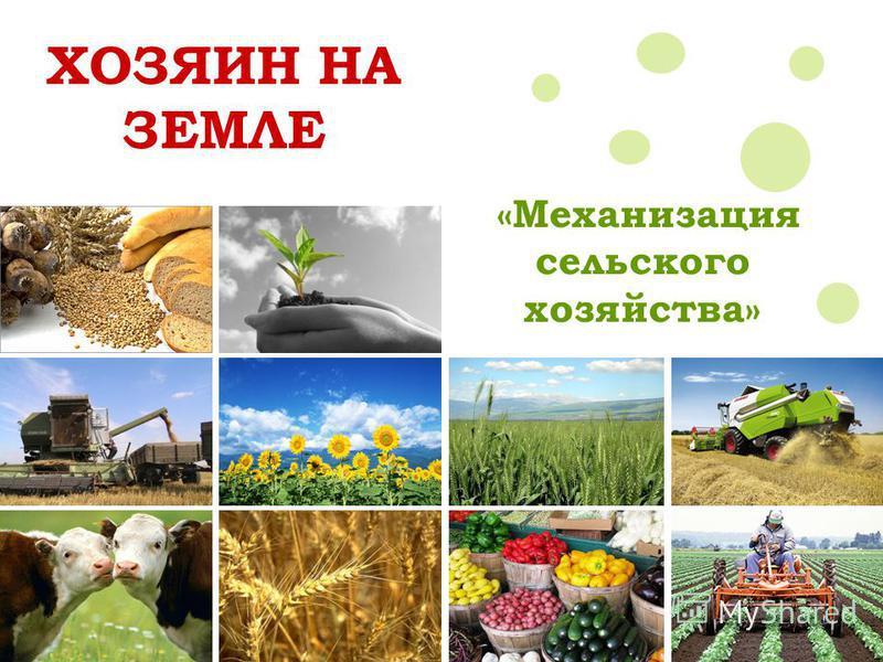 ХОЗЯИН НА ЗЕМЛЕ «Механизация сельского хозяйства»