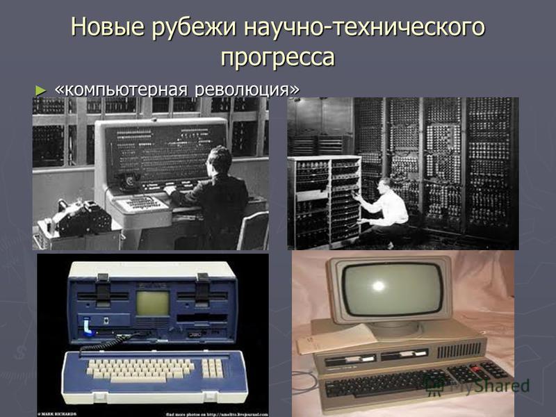 Новые рубежи научно-технического прогресса «компьютерная революция» «компьютерная революция»