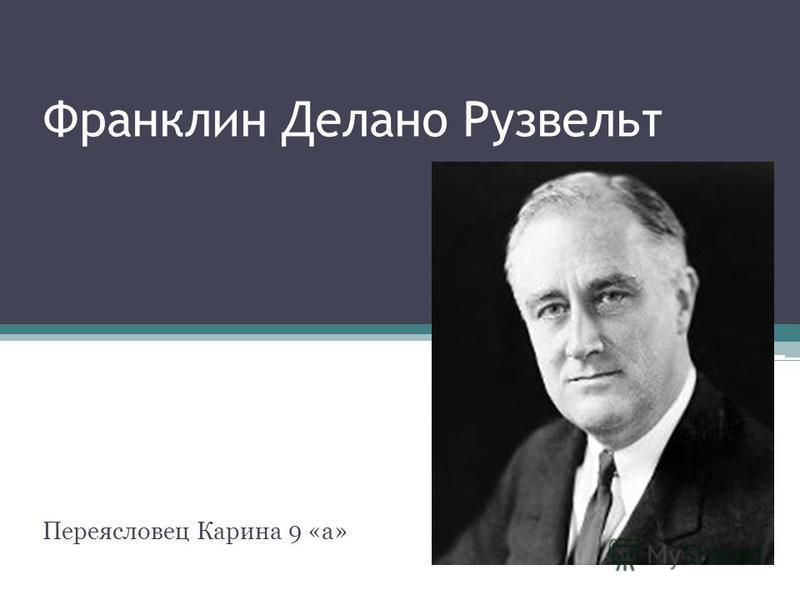 Франклин Делано Рузвельт Переясловец Карина 9 «а»