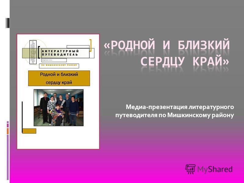 Медиа-презентация литературного путеводителя по Мишкинскому району