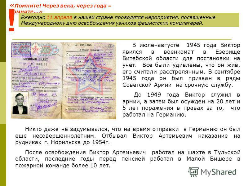 В июле–августе 1945 года Виктор явился в военкомат в Езерище Витебской области для постановки на учет. Все были удивлены, что он жив, его считали расстрелянным. В сентябре 1945 года он был призван в ряды Советской Армии на срочную службу. До 1949 год