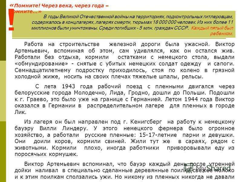 В годы Великой Отечественной войны на территориях, подконтрольных гитлеровцам, содержалось в концлагерях, лагерях смерти, тюрьмах 18 000 000 человек. Из них более 11 миллионов были уничтожены. Среди погибших - 5 млн. граждан СССР. Каждый пятый был ре