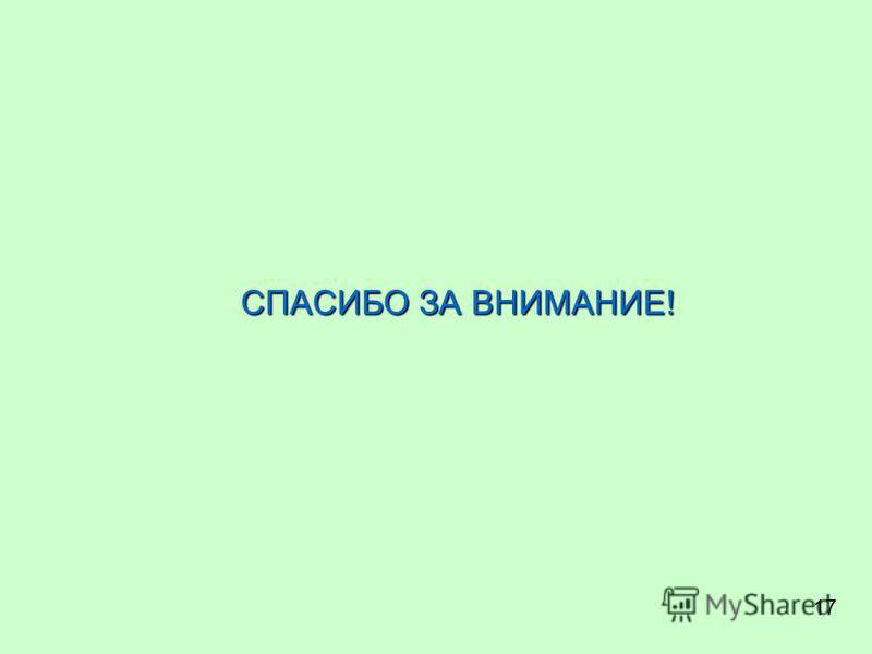 СПАСИБО ЗА ВНИМАНИЕ! 17