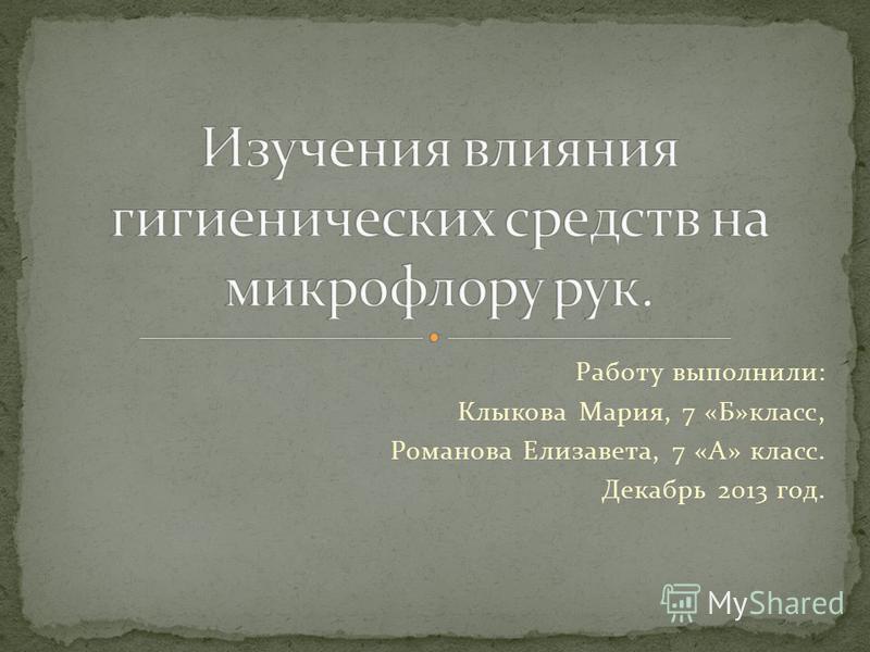 Работу выполнили: Клыкова Мария, 7 «Б»класс, Романова Елизавета, 7 «А» класс. Декабрь 2013 год.