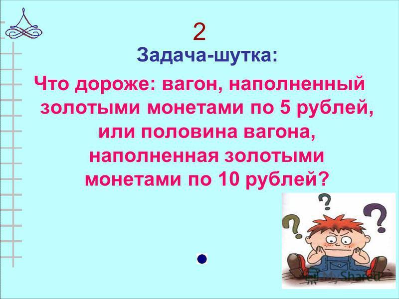 1 Посчитайте: сколько рублей на рисунках?