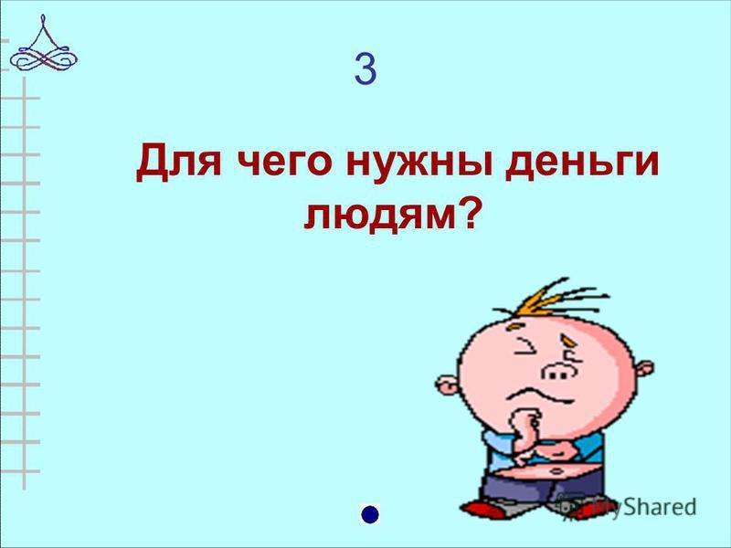 2 Задача-шутка: Что дороже: вагон, наполненный золотыми монетами по 5 рублей, или половина вагона, наполненная золотыми монетами по 10 рублей?