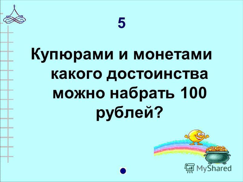 4 А бывает ли денег мало?