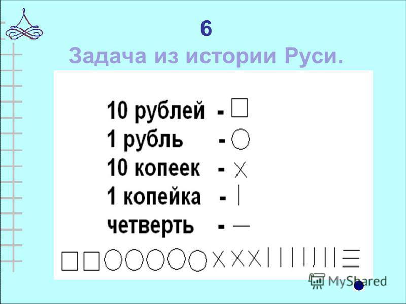 5 Купюрами и монетами какого достоинства можно набрать 100 рублей?