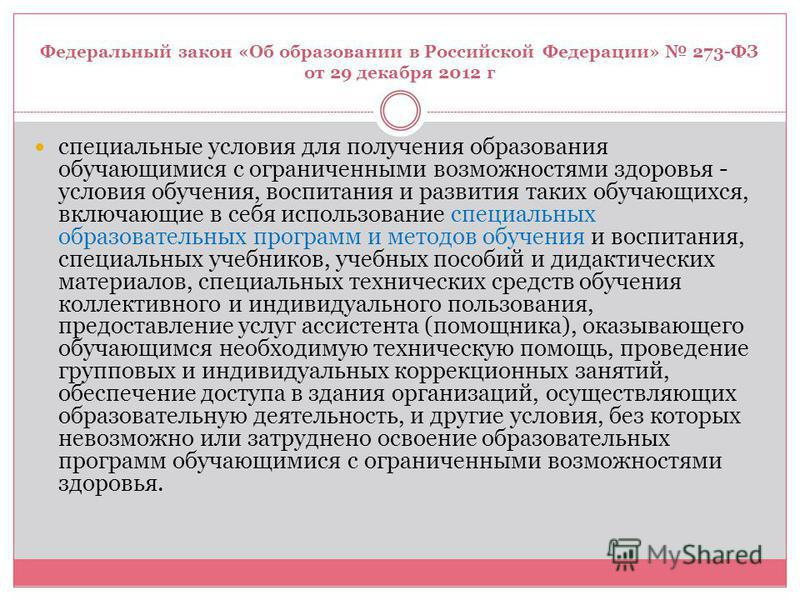 Федеральный закон «Об образовании в Российской Федерации» 273-ФЗ от 29 декабря 2012 г специальные условия для получения образования обучающимися с ограниченными возможностями здоровья - условия обучения, воспитания и развития таких обучающихся, включ