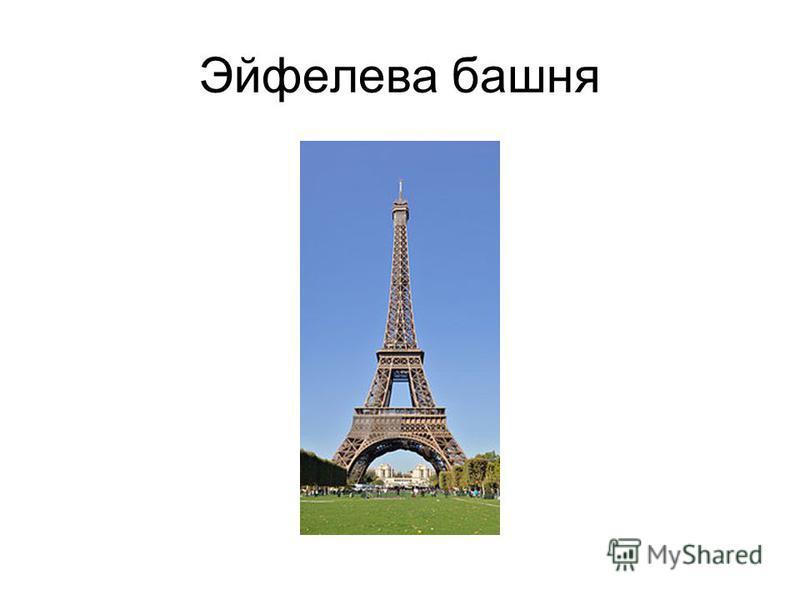 Э́эйфелева ба́шня (фр. la tour Eiffel, МФА (фр.): [la tu. ʁɛ.f ɛ l]) металлическая башня в центре города Парижа, самая узнаваемая его архитектурная достопримечательность; также всемирно известна как символ Франции. Этот (впоследствии) символ Парижа б