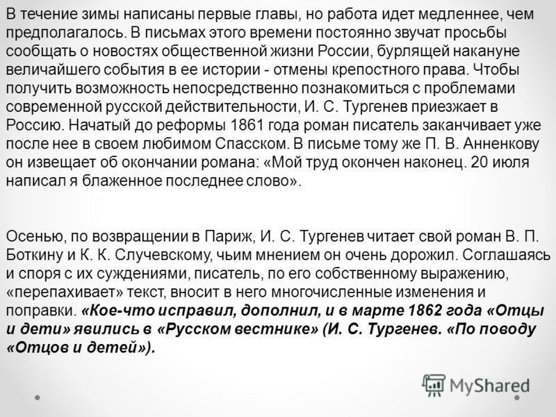 Работа над романом была продолжена в Париже. В сентябре 1860 года Тургенев пишет П. В. Анненкову: «Намерен работать изо всех сил. План моей новой повести готов до малейших подробностей - и я жажду за нее приняться. Что-то выйдет - не знаю, но Боткин,