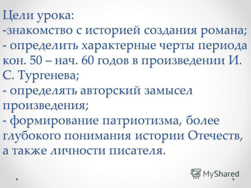 История создания романа И. С. Тургенева «Отцы и дети».
