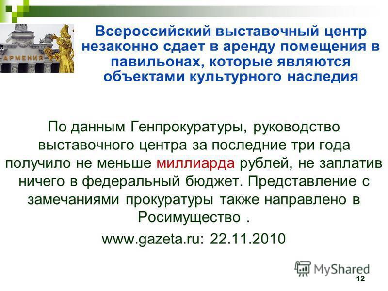 Всероссийский выставочный центр незаконно сдает в аренду помещения в павильонах, которые являются объектами культурного наследия По данным Генпрокуратуры, руководство выставочного центра за последние три года получило не меньше миллиарда рублей, не з