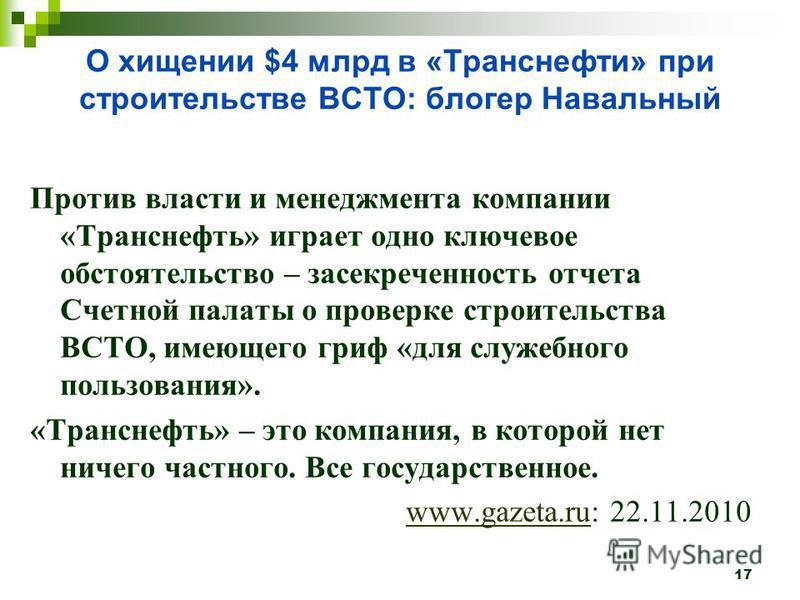 О хищении $4 млрд в «Транснефти» при строительстве ВСТО: блогер Навальный Против власти и менеджмента компании «Транснефть» играет одно ключевое обстоятельство – засекреченность отчета Счетной палаты о проверке строительства ВСТО, имеющего гриф «для