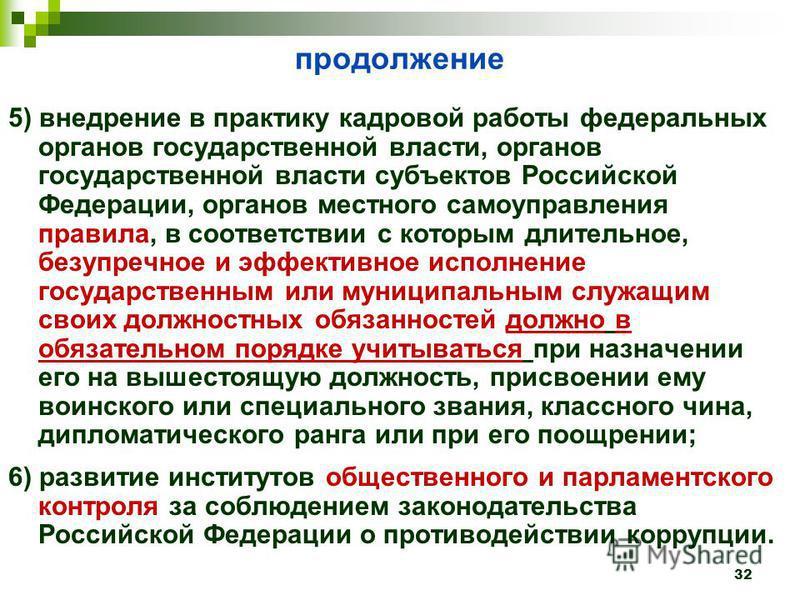 продолжение 5) внедрение в практику кадровой работы федеральных органов государственной власти, органов государственной власти субъектов Российской Федерации, органов местного самоуправления правила, в соответствии с которым длительное, безупречное и
