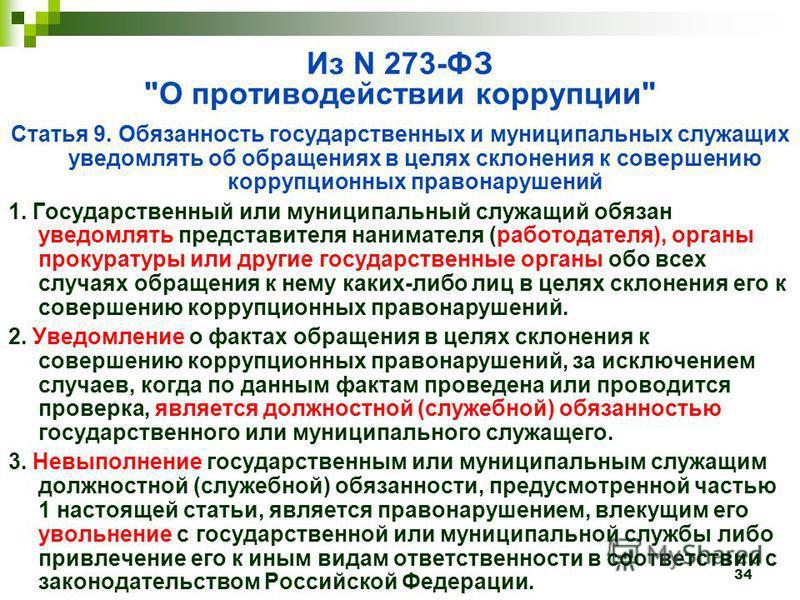 Из N 273-ФЗ