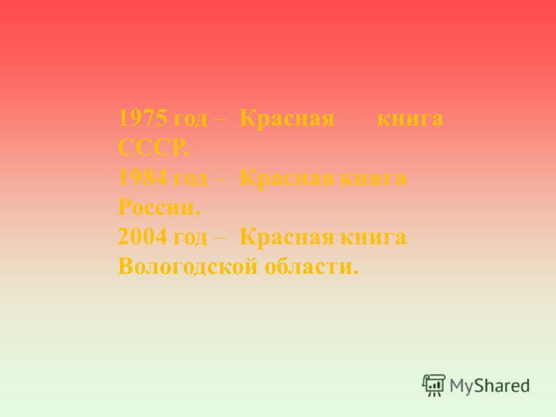 1975 год – Красная книга СССР. 1984 год – Красная книга России. 2004 год – Красная книга Вологодской области.